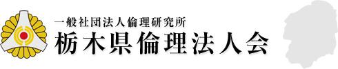 一般社団法人倫理研究所 栃木県倫理法人会